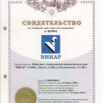 Свидетельство на товарный знак - логотип «ВИКАР»